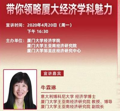 百年经济,与子成说 丨4月20 日厦大经济学科研究生招生线上宣讲开启!